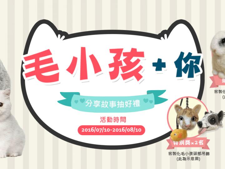 【活動】毛小孩(不限動物/寵物品種)+你,分享故事抽好禮活動