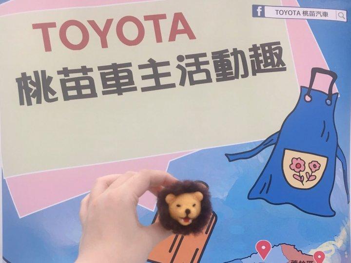 【合作邀約】圓滾滾小獅子羊毛氈鑰匙圈出動X桃苗汽車竹北營業所