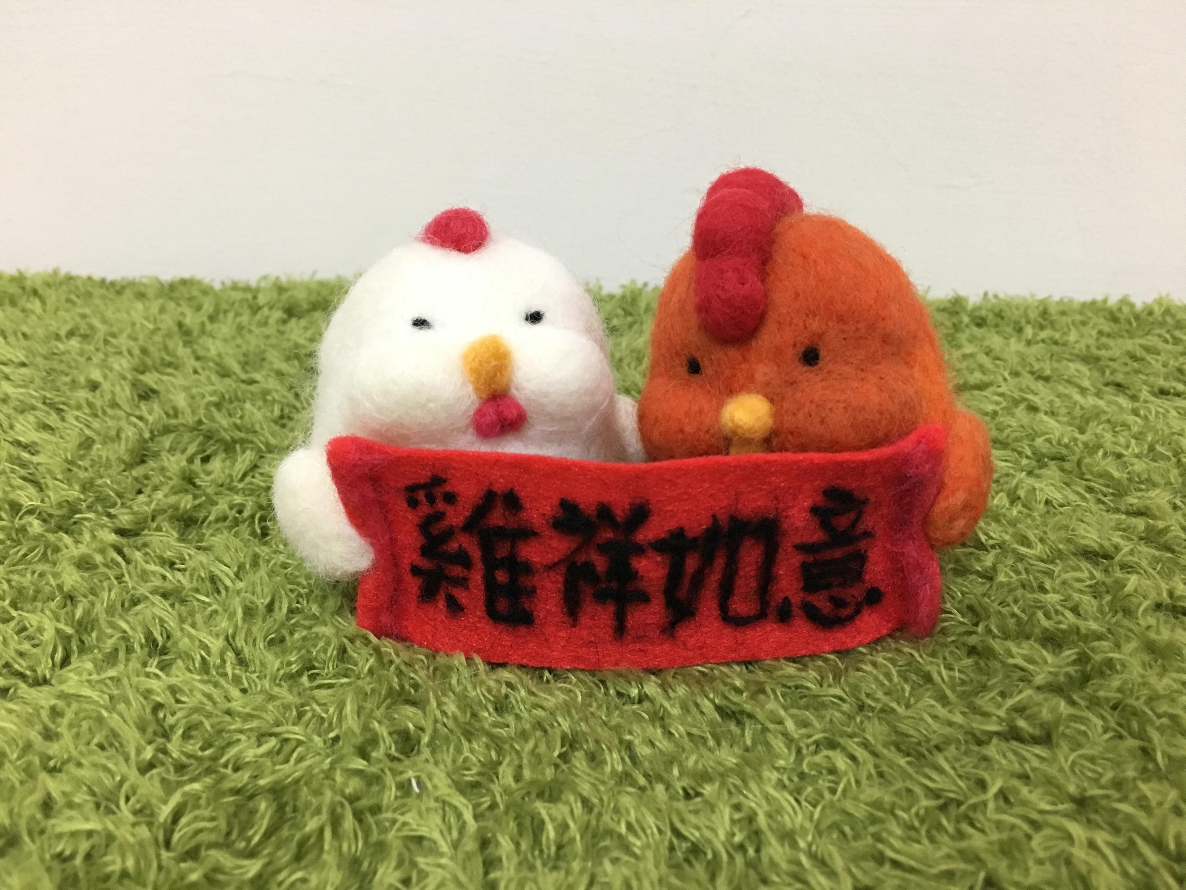 【影片教學】雞祥如意,新春賀歲羊毛氈教學