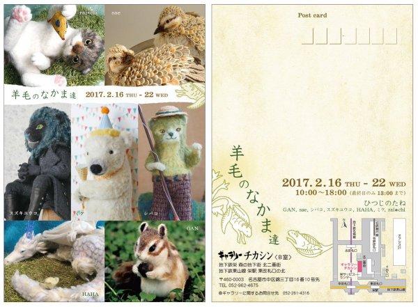 【展覽】羊毛之友展覽