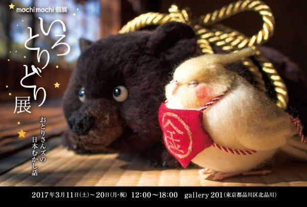 【展覽】超可愛的羊毛氈鳥兒展覽