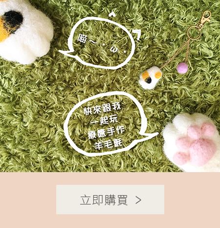 【羊毛氈材料包】可愛小肉球