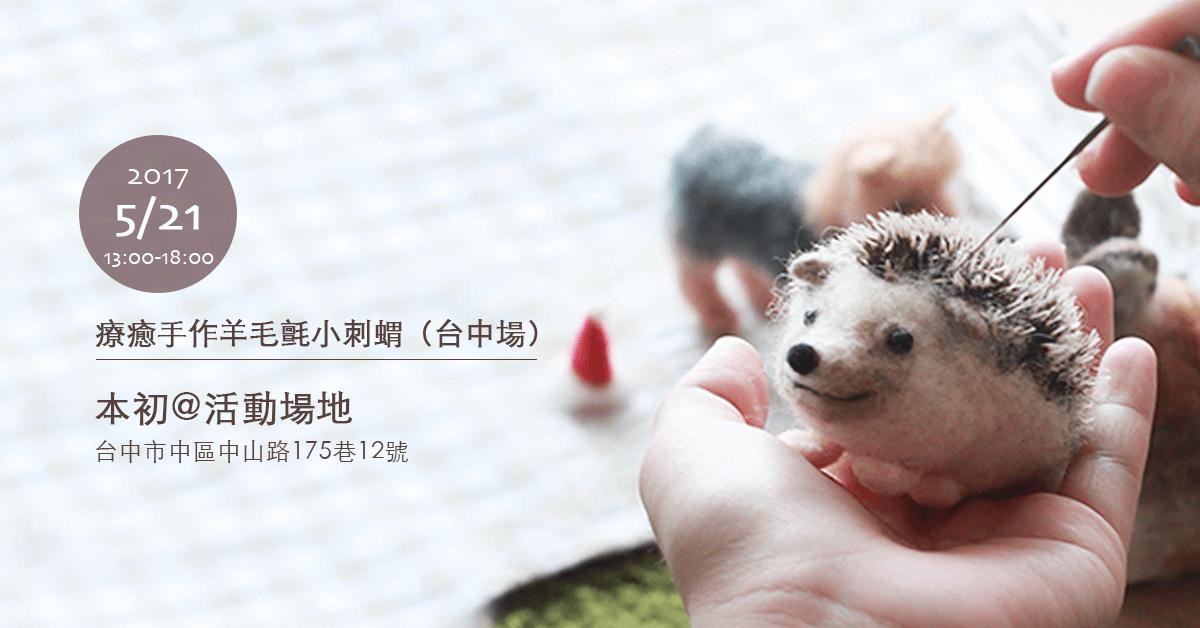 【分享會】2017第二波羊毛氈分享會:可愛小刺蝟(台中場)
