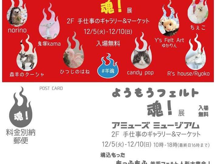 【日本特展】14位日本羊毛氈技藝高超作者聯合展出,免費參觀!