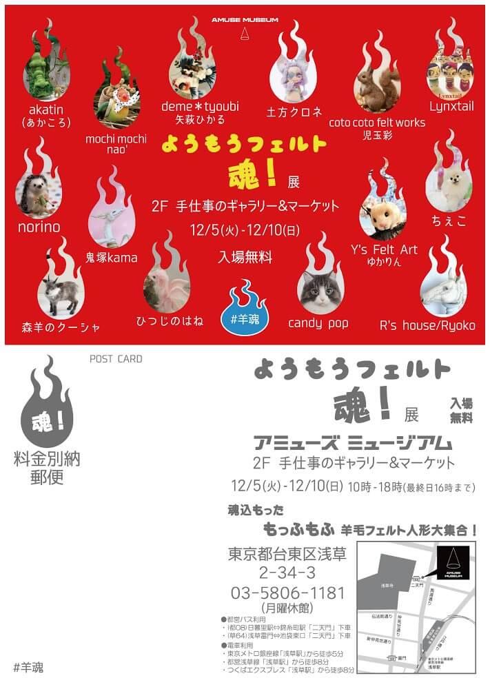 【日本特展】14位日本羊毛氈技藝高超作者聯合展出