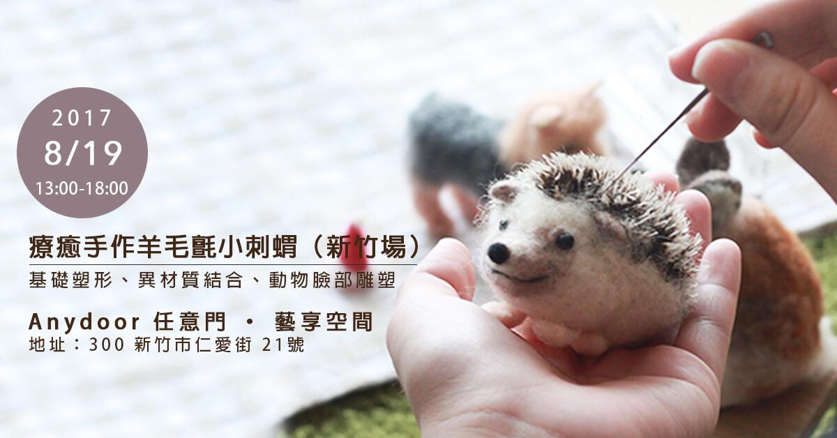 【分享會】2017第三波羊毛氈分享會:可愛小刺蝟(新竹場)