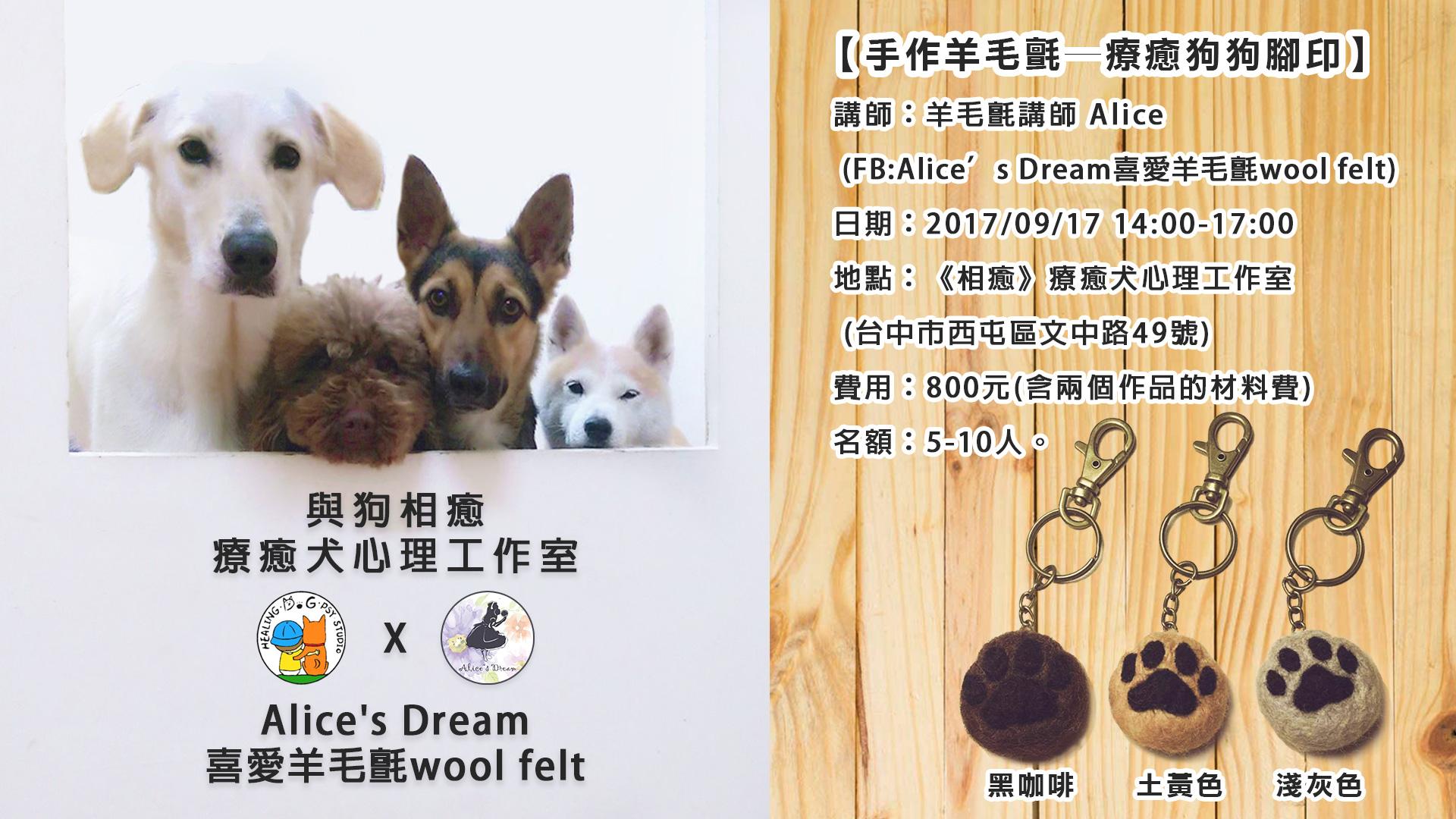 【羊毛氈活動】愛麗絲羊毛氈 X 療癒犬心理工作室-羊毛氈療癒狗狗腳印