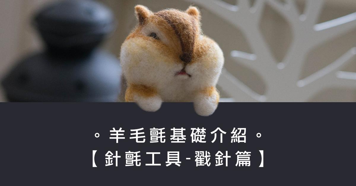 【基礎認識】羊毛氈新手不可不知的針氈基礎介紹