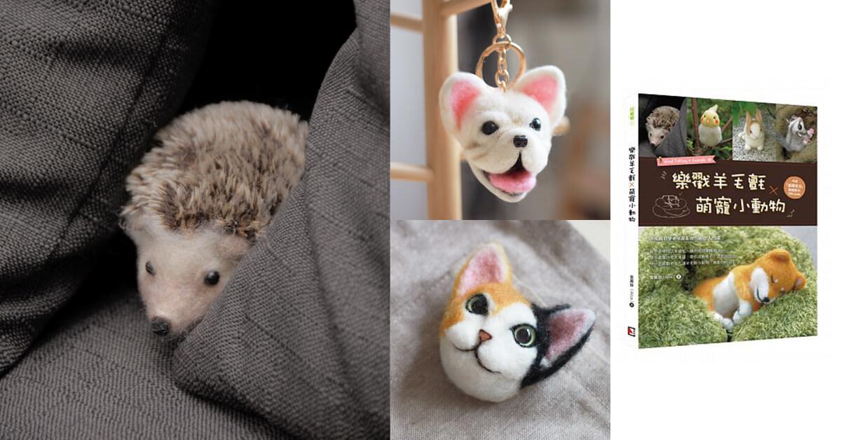 【分享】羊毛氈手作人必敗的工具書《樂戳羊毛氈X萌寵小動物》