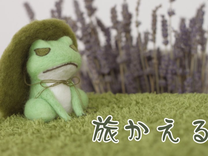 【分享】 旅行青蛙 (旅かえる)羊毛氈影片教學,療癒系小物趕快一起動手做