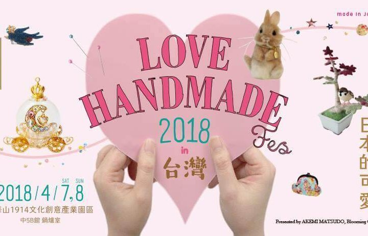 【活動】LOVE HANDMADE FES 2018 IN 台灣,喜歡手作的朋友千萬別錯過!