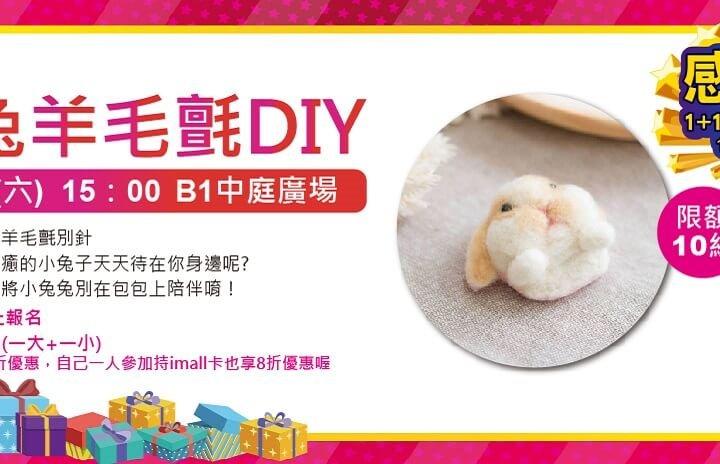 【活動快訊】桃園環球A8兔兔羊毛氈DIY-卡友感恩祭