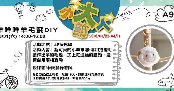 【活動快訊】桃園環球A9羊咩咩羊毛氈DIY-兒童節親子活動