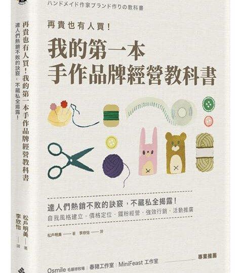 【新書推薦】日本手作品牌經營專家 松戶明美老師不藏私全揭露 手作經營秘訣『再貴也有人買!我的第一本手作品牌經營教科書』