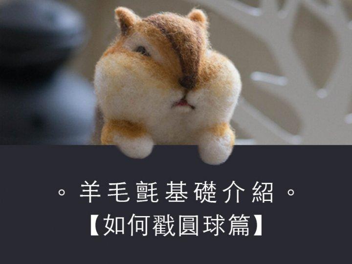 羊毛氈基礎教學[如何戳圓球篇]| 愛麗絲手作坊【影片教學】